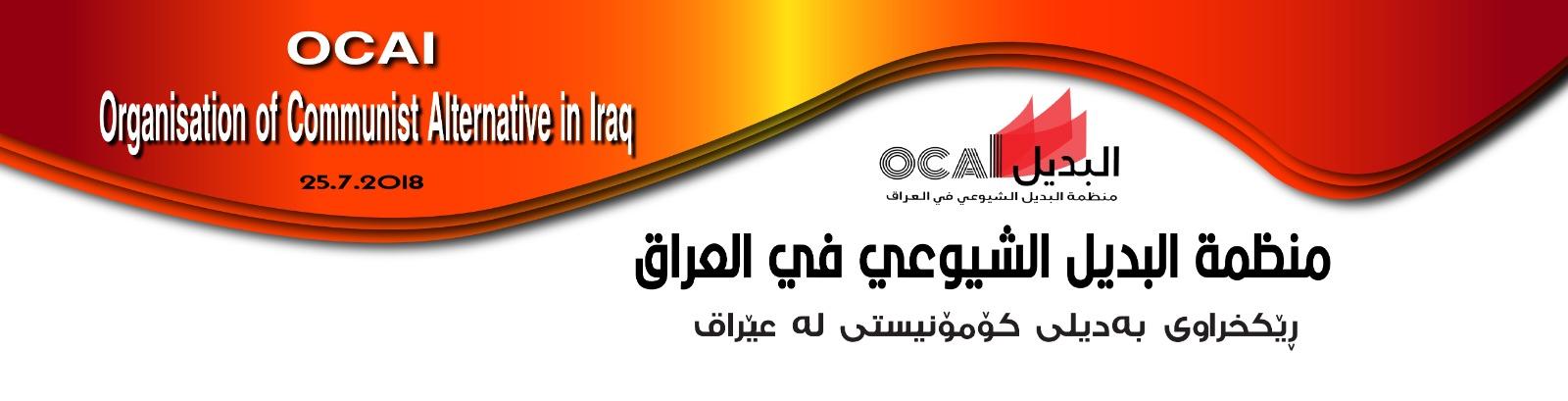 منظمة البديل الشيوعي في العراق